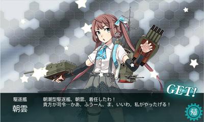 kankore_asagumo.jpg