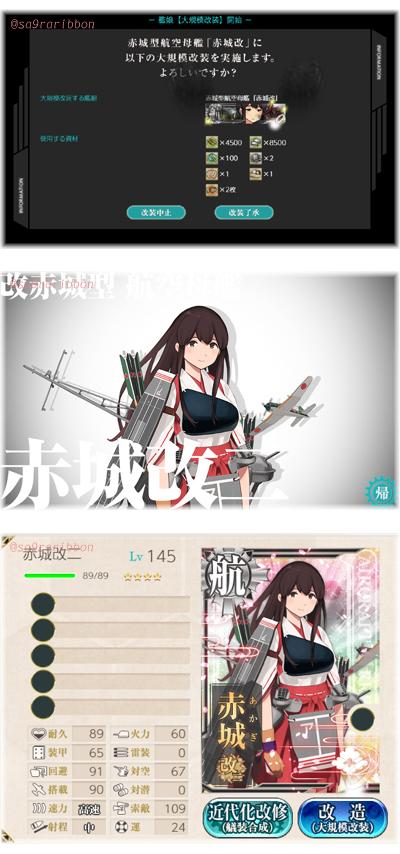 02akagi_kaini.jpg