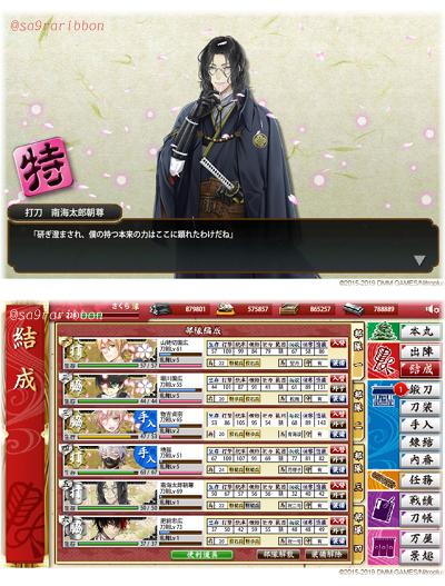 03touken_tosa.jpg