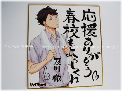 06oikawa.jpg