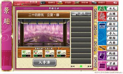 09touken_fuji.jpg